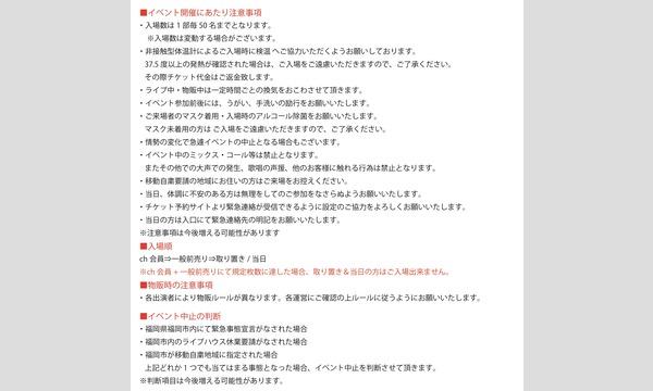 2021年1月10日 きゅーアイ的なRestriction Live -☆新年祭☆- ch会員 イベント画像3