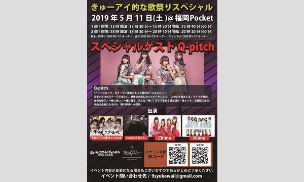 きゅーアイ的な歌祭りスペシャル  スペシャルゲスト[Q-pitch] イベント画像1