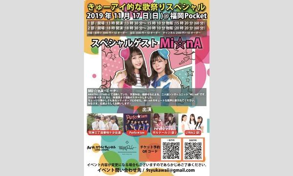 きゅーアイ的な歌祭りスペシャル  スペシャルゲスト[Mi☆nA]-きゅー州カワイイch会員 イベント画像1