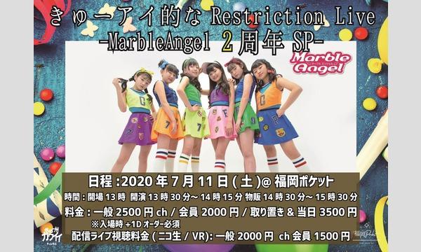 2020年7月11日 きゅーアイ的なRestriction Live -MarbleAngel 2周年SP- イベント画像1