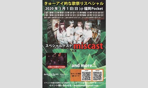 きゅーアイ的な歌祭りスペシャル スペシャルゲスト[miscast] イベント画像1
