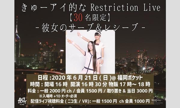 2020年6月21日 きゅーアイ的なRestriction Live -彼女のサーブ&レシーブ- イベント画像1