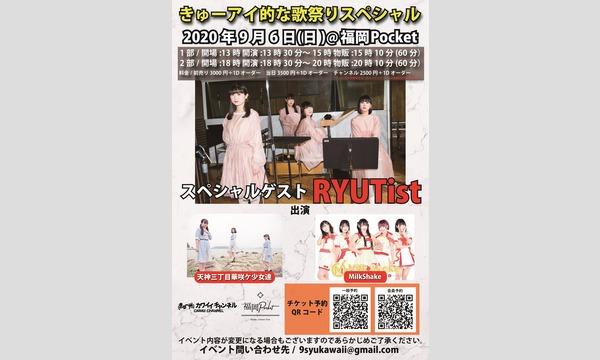 きゅー州カワイイチャンネル/九州ミュージックチャンネルのきゅーアイ的な歌祭りスペシャル スペシャルゲスト[RYUTist]イベント