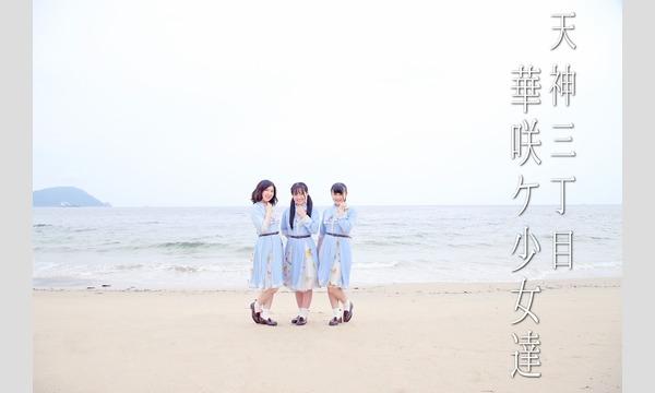 2020年11月3日 きゅーアイ的なRestriction Live -天神三丁目華咲ケ少女達- ch会員 イベント画像3