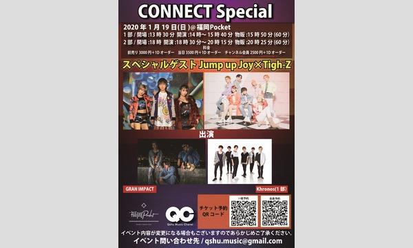 1月19日開催 CONNECT Special-SPゲストJump up Joy×Tigh-Z- イベント画像1