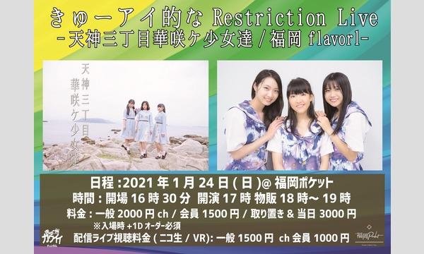 2021年1月24日 きゅーアイ的なRestriction Live イベント画像1