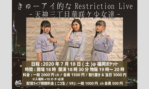 2020年7月18日 きゅーアイ的なRestriction Live -天神三丁目華咲ケ少女達- イベント画像1