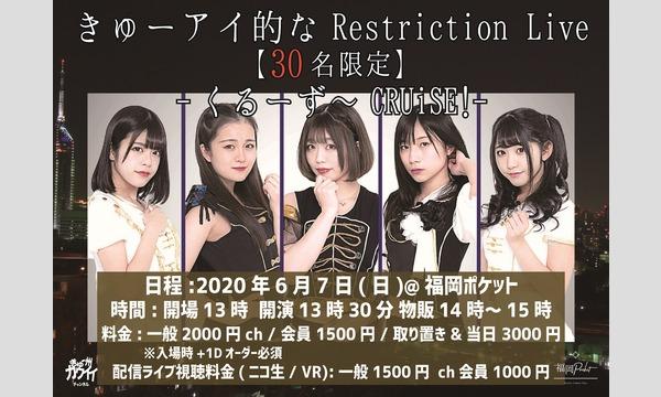 2020年6月7日 きゅーアイ的なRestriction Live -くるーず~CRUiSE!- ch会員 イベント画像1