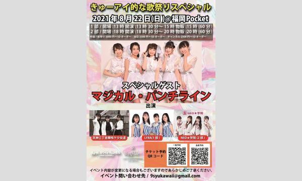 きゅー州カワイイチャンネル/九州ミュージックチャンネルの8月22日きゅーアイ的な歌祭りSP  スペシャルゲスト[マジカル・パンチライン]-ch会員イベント
