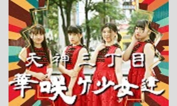2020年6月6日 きゅーアイ的なRestriction Live -天神三丁目華咲ケ少女達- イベント画像3