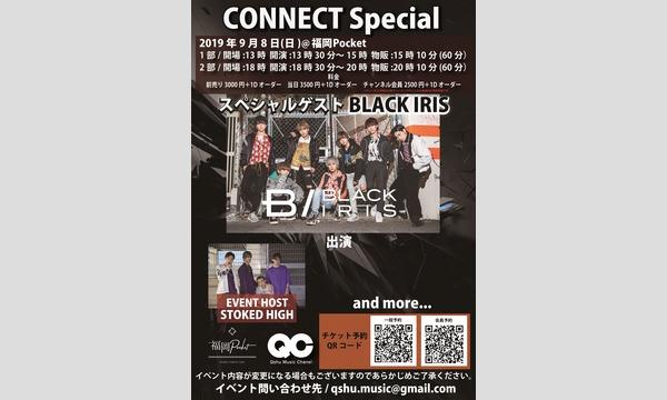 8月9日開催 CONNECT Special-SPゲストBLACK IRIS-チャンネル会員 イベント画像1