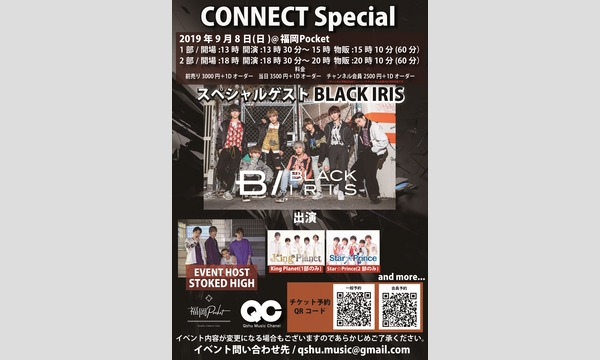 きゅー州カワイイチャンネル/九州ミュージックチャンネルの8月9日開催 CONNECT Special-SPゲストBLACK IRIS-チャンネル会員イベント