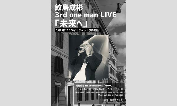 7月14日鮫島成彬 3rd one man LIVE「未来へ」 イベント画像1