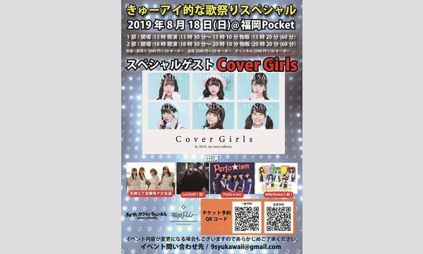 きゅーアイ的な歌祭りスペシャル  スペシャルゲスト[Cover Girls] イベント画像1