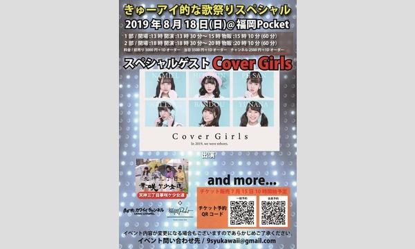 きゅー州カワイイチャンネル/九州ミュージックチャンネルのきゅーアイ的な歌祭りスペシャル  スペシャルゲスト[Cover Girls]イベント