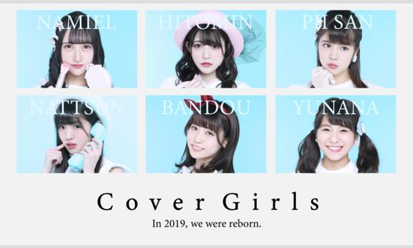 きゅーアイ的な歌祭りスペシャル  スペシャルゲスト[Cover Girls] イベント画像2