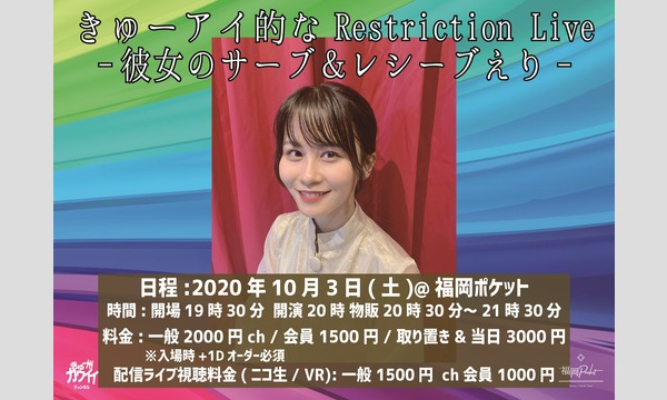 2020年10月3日 きゅーアイ的なRestriction Live -彼女のサーブ&レシーブえり- イベント画像1