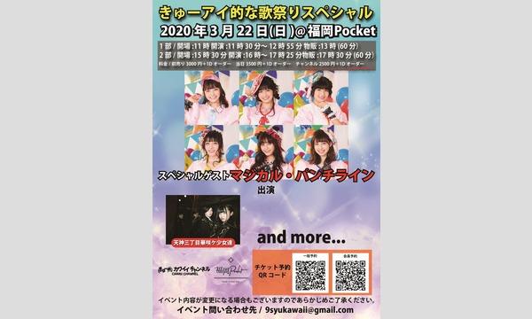 きゅーアイ的な歌祭りSP スペシャルゲスト[マジカル・パンチライン] イベント画像1