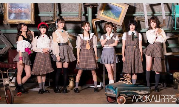 きゅーアイ的な歌祭りスペシャル スペシャルゲスト[APOKALIPPPS] VIPチケット イベント画像2