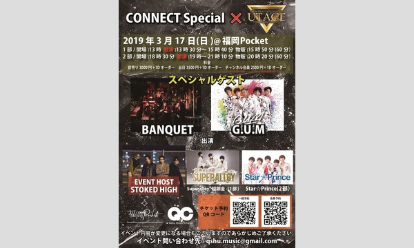 3月17日開催 CONNECT Special×UTAGE -SPゲスト BANQUET / G.U.M イベント画像1
