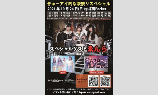 10月24日きゅーアイ的な歌祭りSP  スペシャルゲスト[ゑんら]-ch会員
