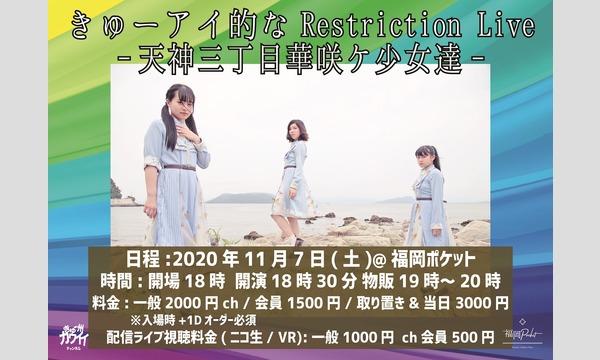 2020年11月7日 きゅーアイ的なRestriction Live -天神三丁目華咲ケ少女達- ch会員 イベント画像1