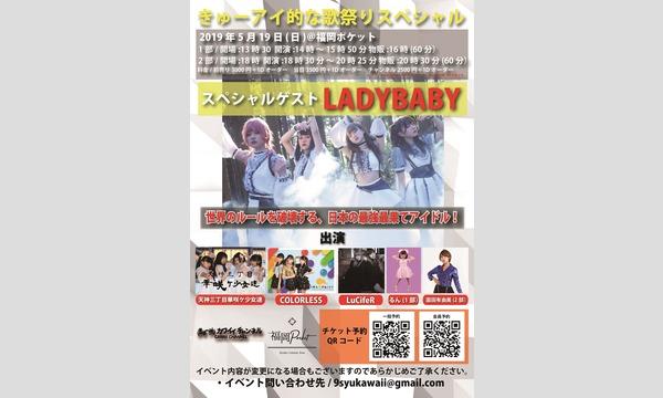 きゅーアイ的な歌祭りスペシャル  スペシャルゲスト[LADYBABY] イベント画像1
