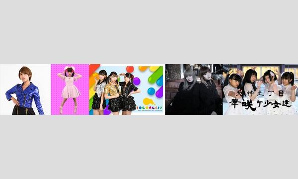 きゅーアイ的な歌祭りスペシャル  スペシャルゲスト[LADYBABY] イベント画像3