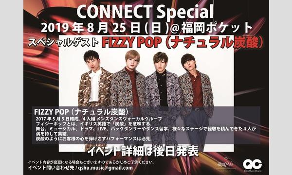 きゅー州カワイイチャンネル/九州ミュージックチャンネルの8月25日開催 CONNECT Special-SPゲスト FIZZY POP (ナチュラル炭酸)-イベント