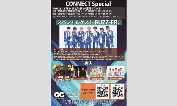 12月24日開催 CONNECT Special -SPゲスト BUZZ-ER.-/九州ミュージックチャンネル会 イベント画像1