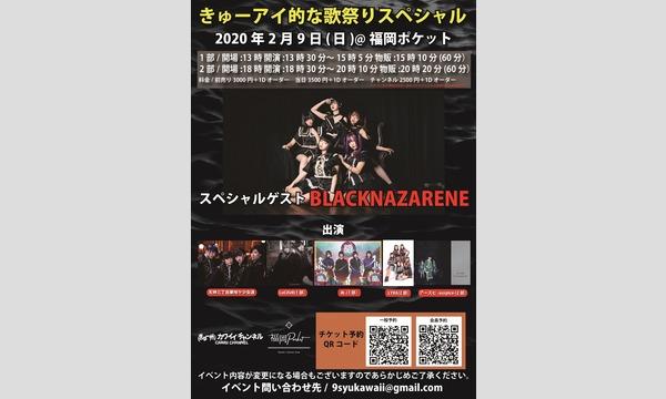 きゅーアイ的な歌祭りスペシャル  スペシャルゲスト[BLACKNAZARENE]-きゅー州カワイイch会員- イベント画像1