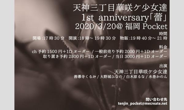 天神三丁目華咲ケ少女達 1st anniversary「蕾」 イベント画像1