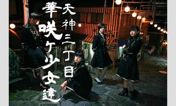 天神三丁目華咲ケ少女達 1st anniversary「蕾」 イベント画像2