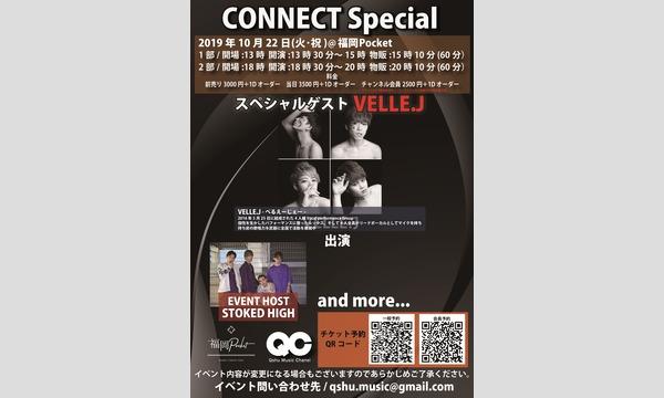 きゅー州カワイイチャンネル/九州ミュージックチャンネルの10月22日開催 CONNECT Special-SPゲスト VELLE.Jイベント