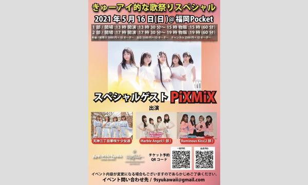 5月16日 きゅーアイ的な歌祭りスペシャル スペシャルゲスト[PiXMiX] イベント画像1