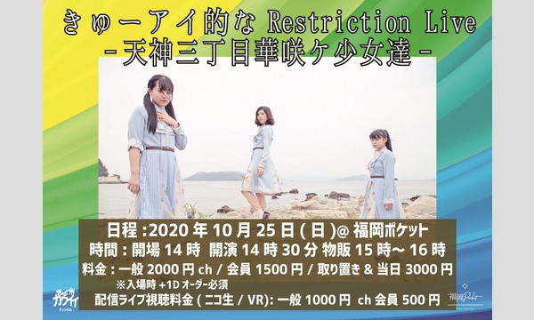 2020年10月25日 きゅーアイ的なRestriction Live -天神三丁目華咲ケ少女達- イベント画像1