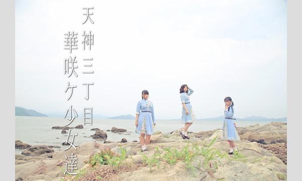 2020年10月25日 きゅーアイ的なRestriction Live -天神三丁目華咲ケ少女達- イベント画像3