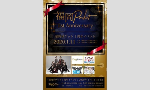 福岡ポケット1stAnniversary           イベント画像1