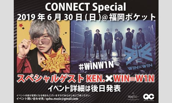 6月30日開催 CONNECT Special-SPゲストKEN./WIN=W1N-チャンネル会員 イベント画像1