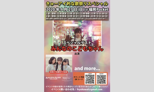 きゅー州カワイイチャンネル/九州ミュージックチャンネルの9月27日きゅーアイ的な歌祭りSP  スペシャルゲスト[みんなのこどもちゃん]-ch会員 3月29日(6月28日)振替イベント