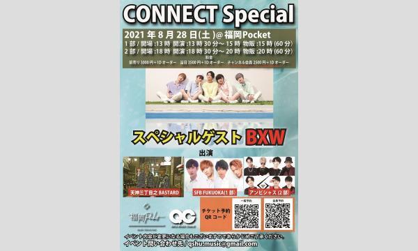きゅー州カワイイチャンネル/九州ミュージックチャンネルの8月28日開催 CONNECT Special-SPゲスト BXW-チャンネル会員イベント