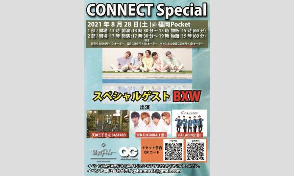 8月28日開催 CONNECT Special-SPゲスト BXW-チャンネル会員 イベント画像1