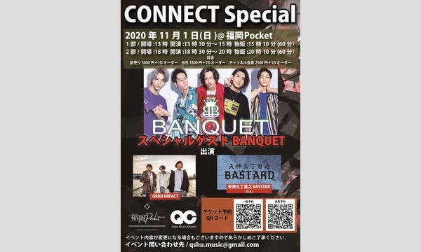 11月1日開催 CONNECT Special-SPゲストBANQUET-チャンネル会員 イベント画像1