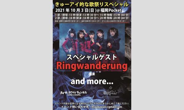 きゅー州カワイイチャンネル/九州ミュージックチャンネルの10月3日きゅーアイ的な歌祭りSP  スペシャルゲスト[Ringwanderung]-ch会員イベント