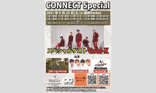 きゅー州カワイイチャンネル/九州ミュージックチャンネルの9月25日開催 CONNECT Special-SPゲスト Cool-Xイベント