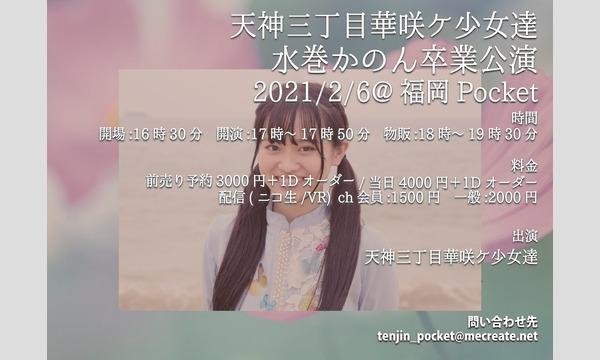 2021年2月6日 天神三丁目華咲ケ少女達 水巻かのん卒業公演 イベント画像1