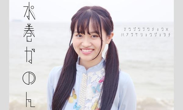 2021年2月6日 天神三丁目華咲ケ少女達 水巻かのん卒業公演 イベント画像3