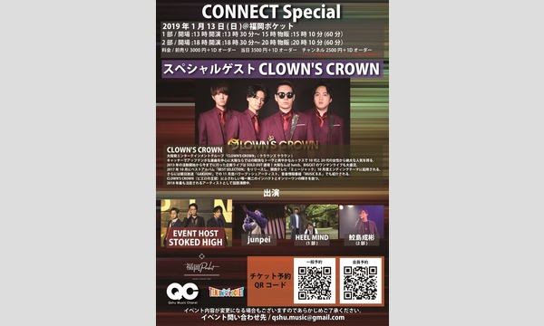 1月13日開催 CONNECT Special-SPゲストCLOWN'S CROWN- イベント画像1