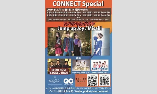 2月17日開催 CONNECT Special -SPゲスト Jump up Joy / Misaki-チャンネル会員 イベント画像1