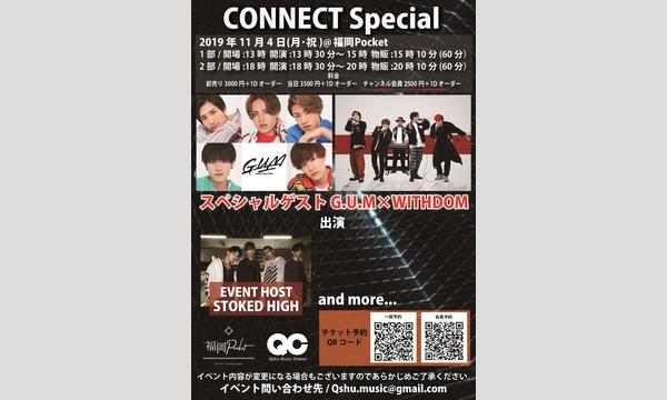きゅー州カワイイチャンネル/九州ミュージックチャンネルの11月4日開催 CONNECT Special-SPゲスト G.U.M×WITHDOMイベント